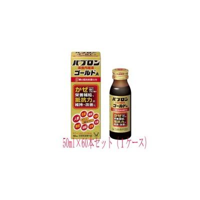 【医薬部外品】パブロン滋養内服液ゴールドA 50ml×60本セット(1ケース)