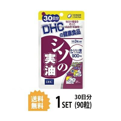 【送料無料】 DHC シソの実油 30日分 (90粒) ディーエイチシー サプリメント α-リノレン酸 健康食品 粒タイプ