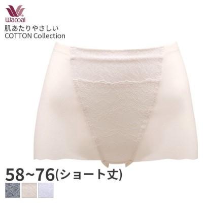 【B】ワコール 優美定番 肌あたりやさしいコットンコレクション ショート ガードル(58 64 70 76サイズ)GRC381 [m_b]