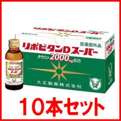 リポビタンDスーパー 100ml×10本 【指定医薬部外品】
