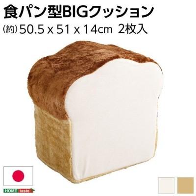 低反発 かわいい食パン クッションBIG 〔アイボリー〕 50.5×51×14〜29cm 食パン 日本製〔代引不可〕