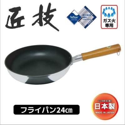 ガス専用 ◎◎ ウルシヤマ金属 匠技 フライパン24cm TKW-F24 日本製 テフロン 調理器具 料理 使いやすい 4971142251413