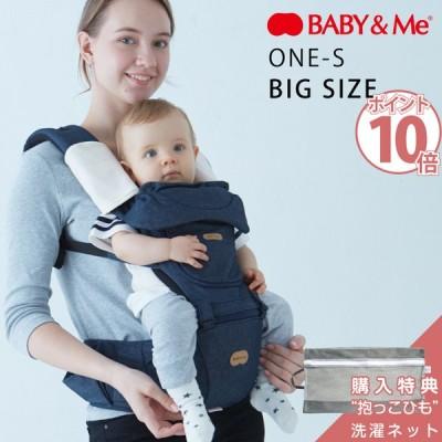 BABY&Me ベビーアンドミー ONE S ORIGINAL ヒップシート ビッグサイズ デニム インディゴ 購入特典 洗濯ネット 正規品 送料無料