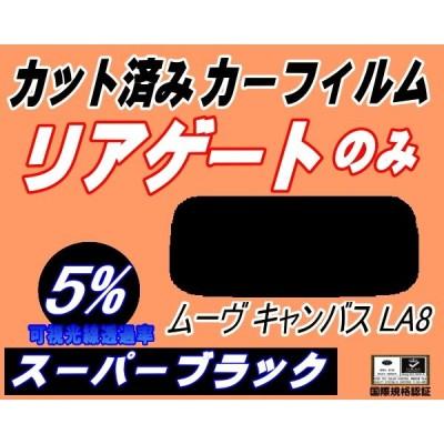 リアガラスのみ (s) ムーヴ キャンバス LA8 (5%) カット済み カーフィルム LA800S LA810S ムーブ ダイハツ