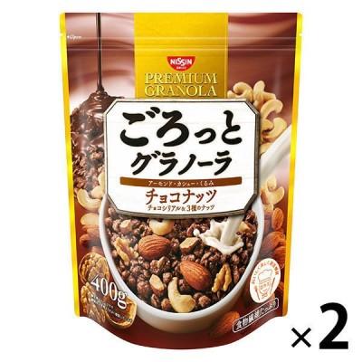 日清シスコ日清シスコ ごろっとグラノーラ チョコナッツ 400g 1セット(2袋) シリアル