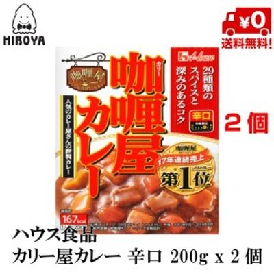 送料無料 ハウス食品 カリー屋カレー 辛口 200g x 2個 レトルトカレー カレーレトルト