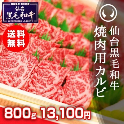 焼肉 肉 カルビ 国産 牛肉 仙台黒毛和牛 特選焼肉用カルビ 800g お中元 お歳暮