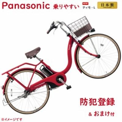 パナソニック ティモ・L・26 BE-ELSL632R2 カームレッド 26インチ   2020年モデル 電動アシスト自転車