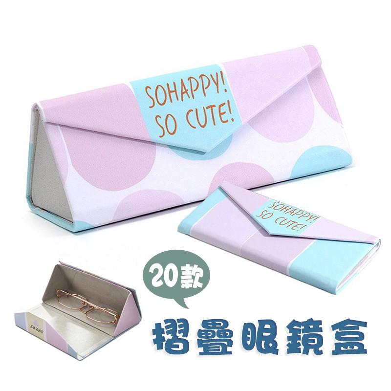 摺疊眼鏡盒【365ME】可折疊 眼鏡收納盒 太陽眼鏡盒 學生眼鏡盒