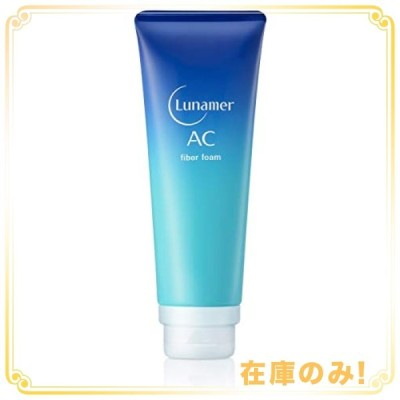 ルナメアAC (富士フイルム) ファイバーフォーム (120g) 洗顔料