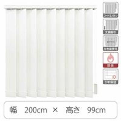 トーソーTOSO 【1cm単位】 プロ仕様 縦型ブラインド 幅2000×高さ990mm ホワイト tf6441-200x99rr 1台(直送品)