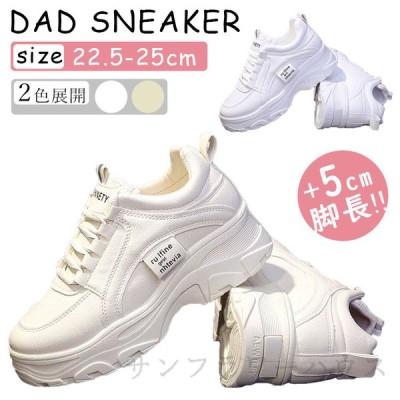 ダッドスニーカー レディース 靴 美脚 歩きやすい おしゃれ 韓国 インヒール スポーツ 女の子 靴 厚底 スニーカー 学生 通学 滑らない 疲れにくい