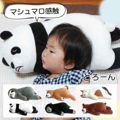 抱き枕 ぬいぐるみ 大きい 子供用 動物 アニマル なまけもの ゴリラ ナマケモノ 柴犬 猫 パンダ あったか かわいい ぐ~たらしたくなる抱