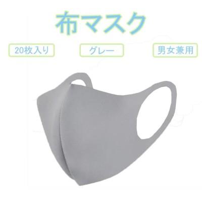 洗えるマスク 20枚 ライトグレー 布 綿 コットン 耳が痛くならない メガネくもらない 花粉 飛沫 送料無料