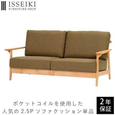 ソファ用 クッション単品 2.5P グリーン ISSEIKI