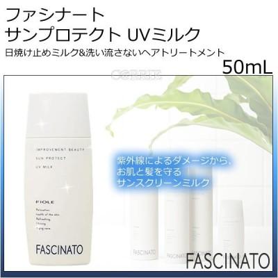 フィヨーレ ファシナート サンプロテクト UVミルク 50mL | 日焼け止めミルク&洗い流さないヘアトリートメント
