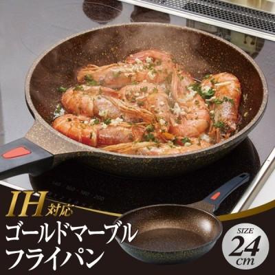 IHゴールドマーブルフライパン 24cm A02 マーブルコート 焦げ付きにくい 炒め物 ヘルシー
