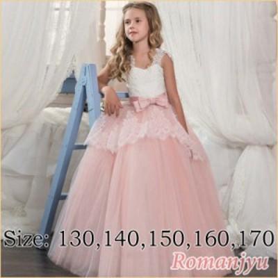 子供 ドレス 女の子用ロングドレス ピアノ発表会 結婚式 子供服 子供ドレス ジュニア ドレス 130 140 150 160 170cm フォーマルドレス ジ