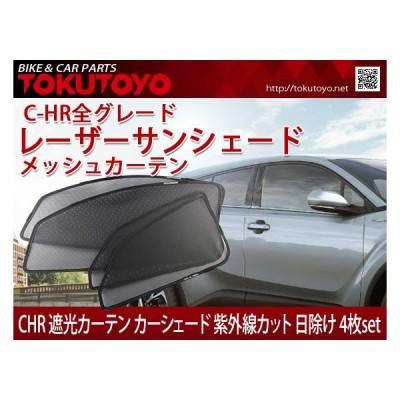 【専用設計】C-HR CHR ZYX10/NGX50 インテリア レーザーサンシェード メッシュカーテン カーシェード 日除け/遮光 4枚セット TOKUTOYO(トクトヨ)