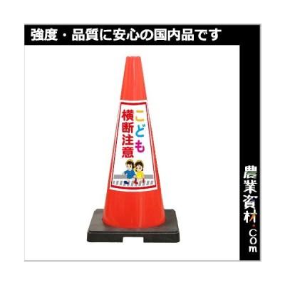 【企業限定】SDコーン 赤 横断注意 SDP-15R おもし付 重量コーン 700mm パイロン 三角コーン カラーコーン 区画整理 保安用品 文字入 セーフティーコーン