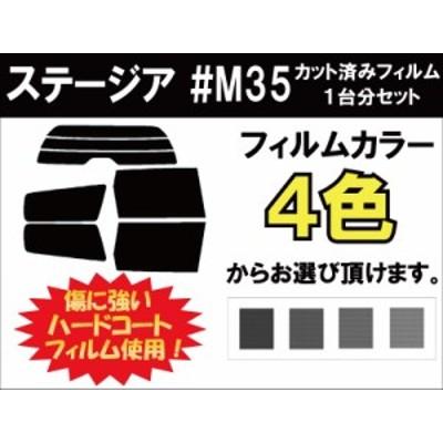 ニッサン ステージア カット済みカーフィルム #M35 1台分 スモークフィルム 1台分 リヤーセット