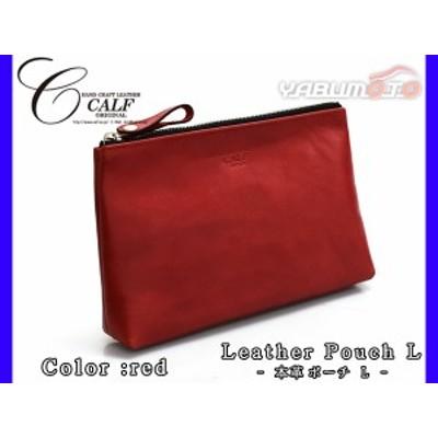 CALF カーフ 本革 レザーポーチ Lサイズ レッド red 日本製 大きめ 旅行 トラベル 鞄 整理 Leather 赤 送料無料