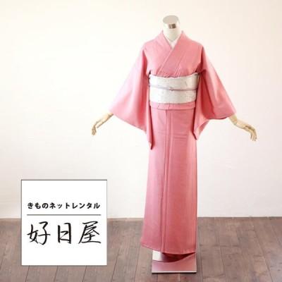 色無地 レンタル フルセット 正絹 着物 【レンタル】 一つ紋 身長144-159cm im-001