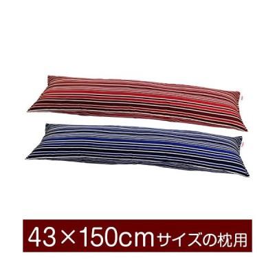 枕カバー 43×150cmの枕用ファスナー式  トリノストライプ ステッチ仕上げ