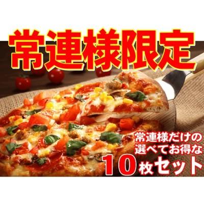常連のお客様専用★お好きなピザが選べる10枚セット【送料込】