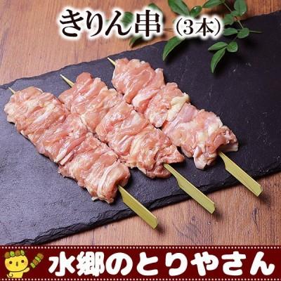 焼き鳥 きりん串 首肉・せせり・セセリ 生 キャンプ バーベキュー BBQ