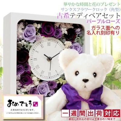 古希のお祝い 紫色のちゃんちゃんこを着た 古希ベアセット サンクスフラワークロック 角型 刻印あり パープルローズ 1週間発送コース プリザーブドフラワー 時計