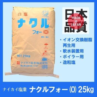 ナイカイ塩業 ナクルフォー(0) 25kg
