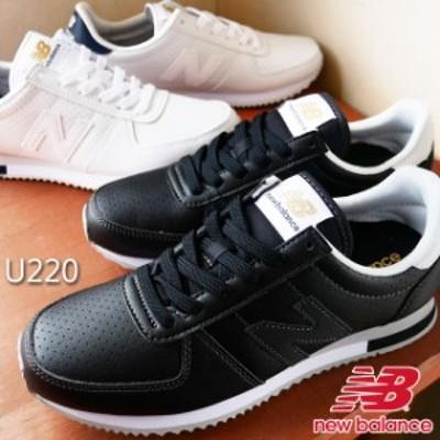送料無料 メンズ レディース ユニセックス スニーカー ランニングシューズ ローカット ニューバランス new balance NB U220 ワイズD 靴