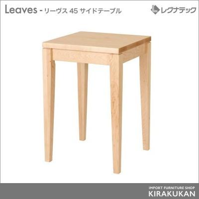 レグナテックLeaves(リーヴス) 40 サイドテーブル