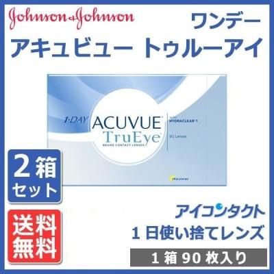 ◆送料無料◆メーカー直送◆ワンデー アキュビュー トゥルーアイ (90枚入り) 2箱セット 送料無料 メーカー直送 1day 1日使い捨て ACUVUE
