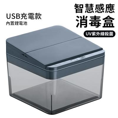 ANTIAN 智能感應消毒盒 UVC紫外線殺菌消毒器 口罩消毒收納盒 手機防疫消毒盒