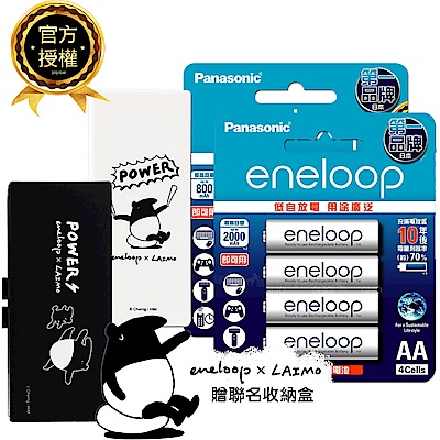 ★贈馬來膜聯名收納盒★【Panasonic 國際牌】eneloop 鎳氫充電電池-標準款(3號4入+4號4入)