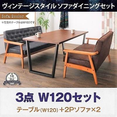 ダイニング 3点セット(テーブル+2人掛けソファ2) W120 ヴィンテージスタイル