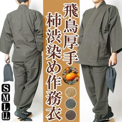 作務衣 メンズ-飛鳥柿渋染め作務衣(さむえ)-上質厚手-綿100%