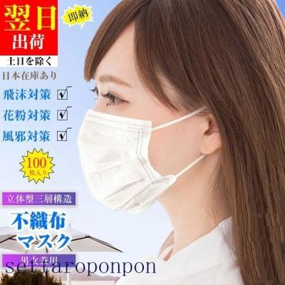 マスク 在庫あり 安い 100枚入り 使い捨て 発送 三層構造 白 不織布 防護マスク 大人用 男女兼用 花粉対策 飛沫 風邪 PM2.5 花粉症 フェイスマスク