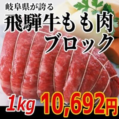飛騨牛もも肉ブロック1kg 牛肉/和牛/ブランド牛/かたまり/ローストビーフ/煮込み料理/赤身肉/クリスマス/ステーキ