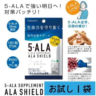 限定セール 5-ALA アラシールド 1袋 ALA SHIELD サプリメント 日本製 5-ALA配合 ファイブアラ アミノ酸 クエン酸 ぷちプレゼント付き