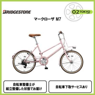 小径自転車 BRIDGESTONE 2021年モデル MARKROSA M7 E.Xサンドピンク 20インチ 14.2kg 7段変速 23区内組立済配送