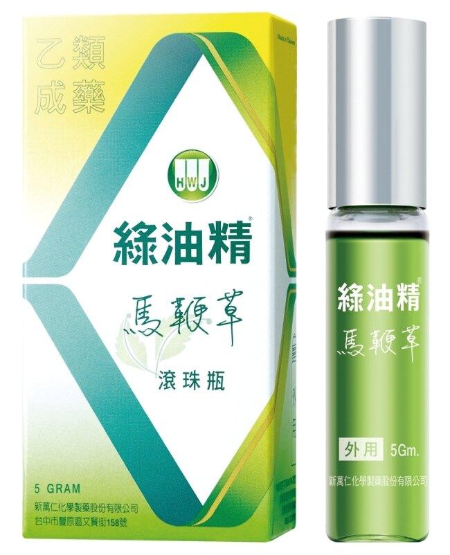 綠油精Green Oil 馬鞭草滾珠瓶5g