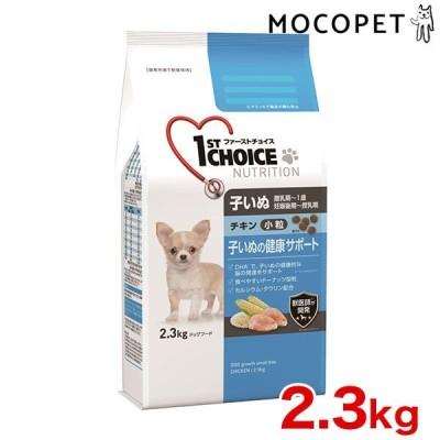 [ファーストチョイス]1st CHOICE 幼犬 1歳まで 小粒 チキン 2.3kg / 犬用 ドッグフード ドライフード 4994527850605 #w-152685