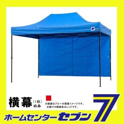 テント 横幕 (DR37-17用) EZS37RD 標準色 長辺用 レッド (3.7m×1.95m) 1枚 イージーアップテント