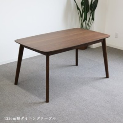 ダイニングテーブル テーブル単品 ダイニング テーブル 食卓 食卓テーブル 幅135cm 木製テーブル 木製 テーブルのみ ブラウン シンプル