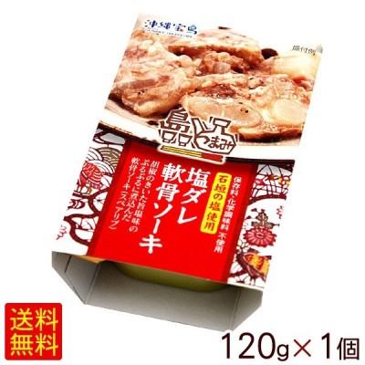 島つまみ 塩ダレ軟骨ソーキ 120g×1個  (メール便で送料無料)