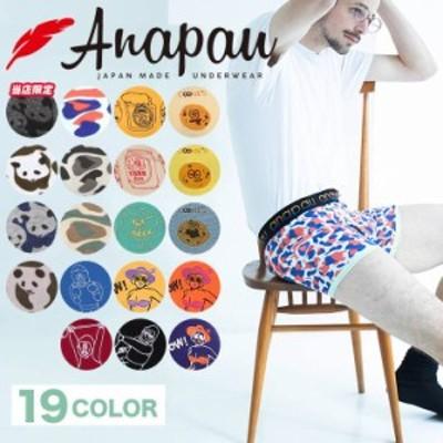 【メール便】アナパウ Anapau ボクサーパンツ メンズ アンダーウェア 前開き かっこいい かわいい おしゃれ 綿 迷彩 お酒 ハート 迷彩 カ