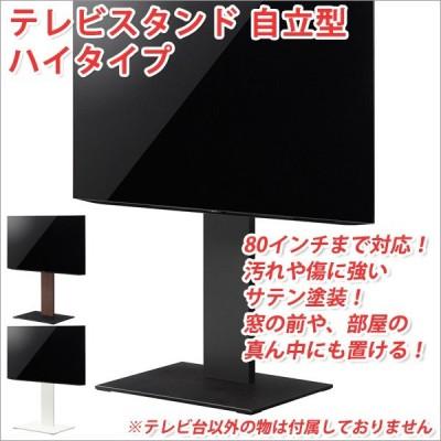テレビスタンド 自立型 テレビスタンド ハイタイプ 80V対応